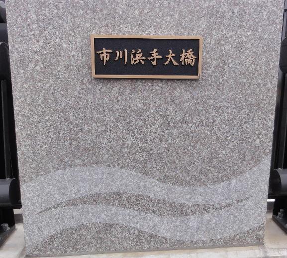 橋中央の看板