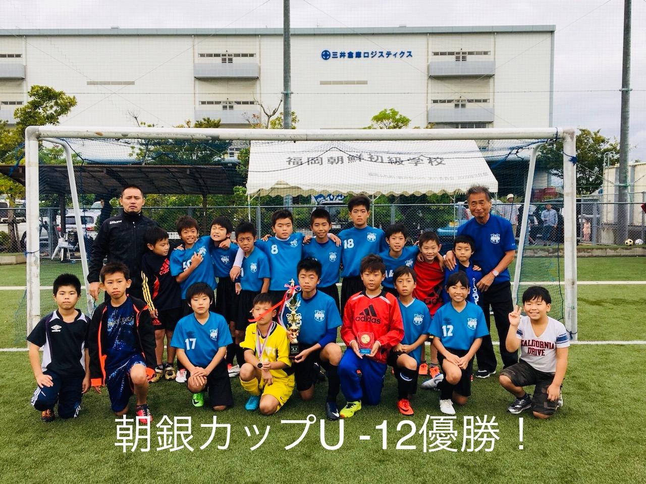 U-12朝銀カップ優勝 2018/9/29