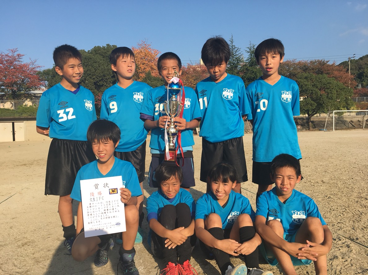 U-11穴生ミニエイトマンカップ 優勝! 2018/11/10
