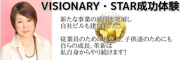 コーチング・セラピー・ビジョナリーセミナー成功体験事例