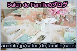 サロンドファミーユのブログ