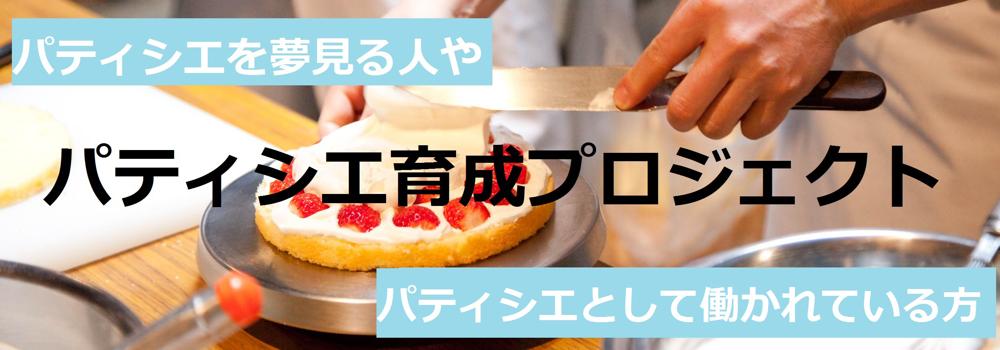 パティシエ進学 パティシエになりたい パティシエ悩み ケーキ屋さんになりたい 洋菓子経営 洋菓子職人