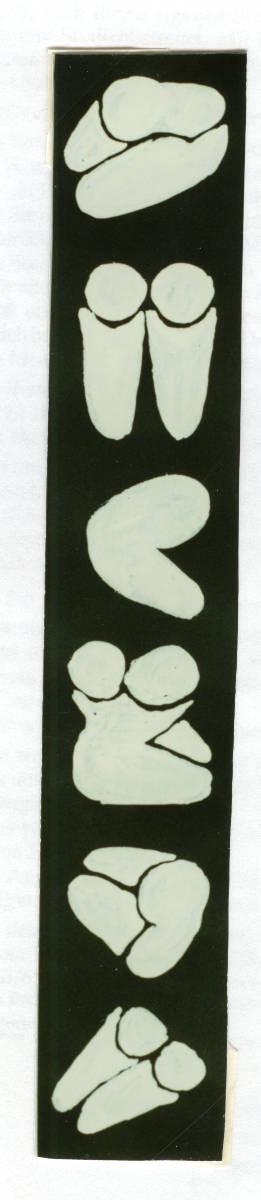 Selbstakt, weiße Tusche auf schwarzem Papier, 12 cm  x 45 cm, 1996