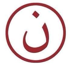 Letra árabe que identifica a los cristianos
