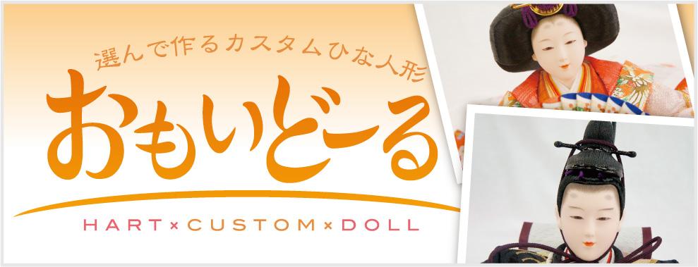 カスタム雛人形 おもいどーる