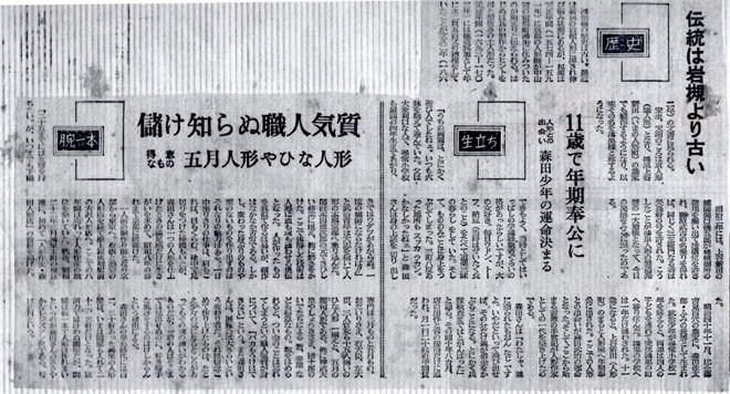 祖父が紹介されている新聞記事