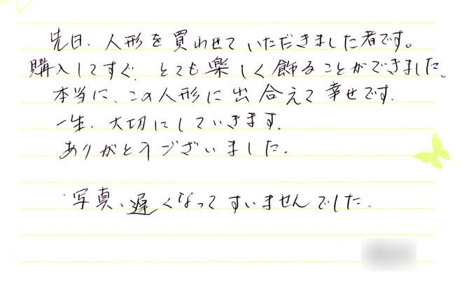 ひな人形を購入した神川町O様のお手紙
