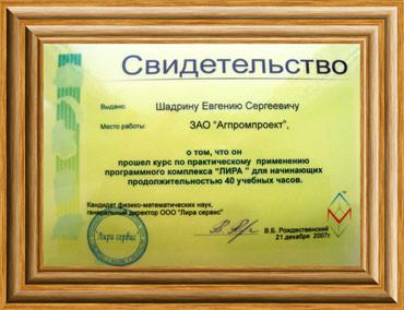 сертификат по лире