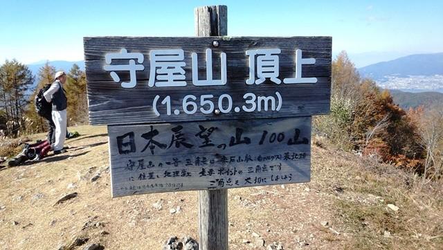 守屋山13.06