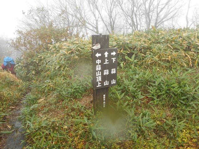 9・09中蒜山 左に避難小屋更に進みピーク
