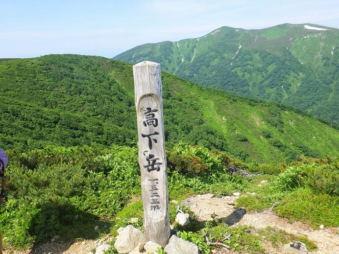 高下岳9:06~16 バックは和賀岳