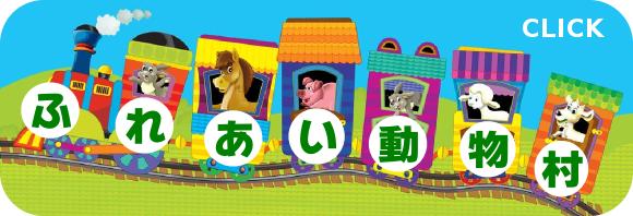 移動動物園・ふれあい動物村