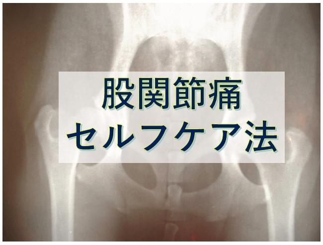 息子の股関節痛が一瞬にして無くなったセルフケア法