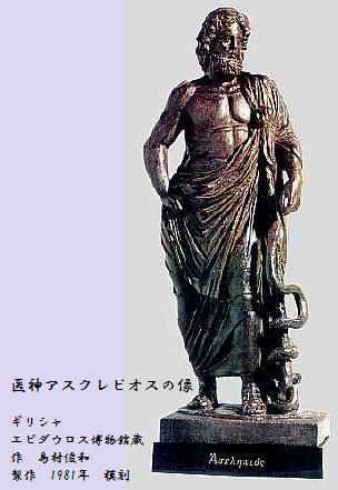 医神アスクレピオスの像