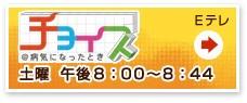 NHKテレビで、「黄斑変性症」について放送されました。