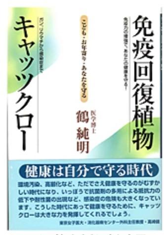 免疫力回復植物・キャッツクロー ごま書房出版 鶴 純明著