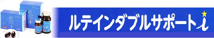 ルテインダブルサポートi(アイ)のサイトページ タイトルボード