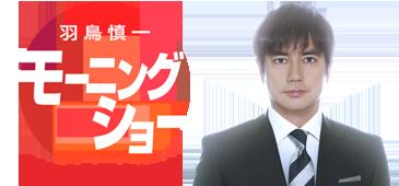 テレビ朝日「羽島慎一モーニングショー」平成28年9月28日放送にて、「バーモント酢一子相伝」の醸造元メーカーの「庄分酢」が全国に紹介されました。