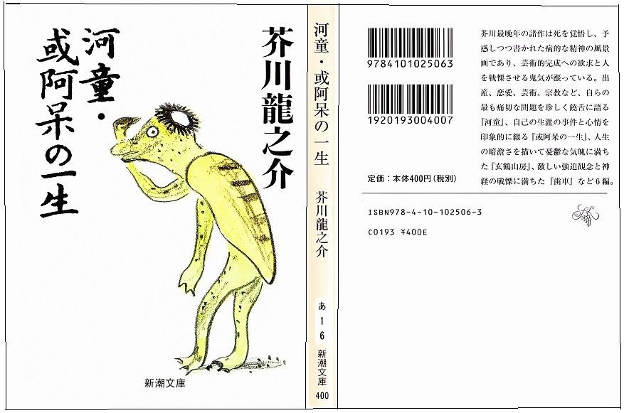 新潮社版文庫本 芥川龍之介著 「歯車」より引用しています。