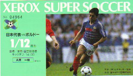 12/01/1985 Tokyo : EN Japon - Girondins Xerox Super-Cup