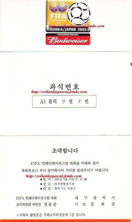 Coupe Confédérations 2001 : France - Corée
