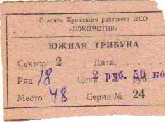 D Kiev - AS St Etienne à Simféropol