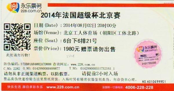2014 à Pékin : Paris SG bat EA Guingamp 2 - 0