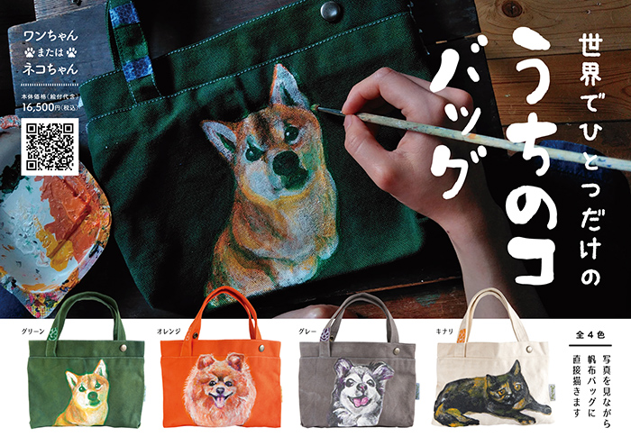 アートを持ち歩こう!大切な家族といつも一緒のバッグをオーダーメイドで!