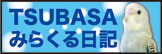 TSUBASAの日常や最新情報