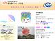 静岡ボランティア協会