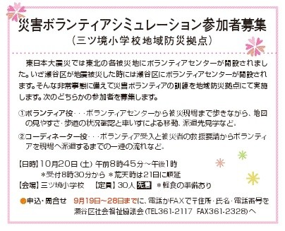 平成24年9月瀬谷区広報