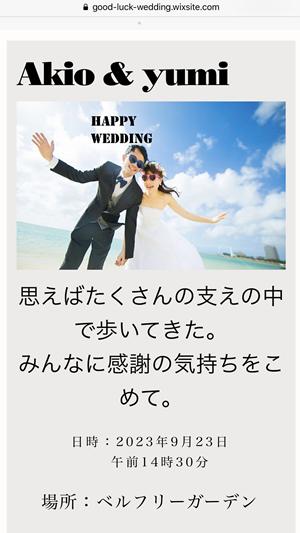 3f19aacf16a2f 結婚式用ホームページ作成サービス - グッドラックデザイン