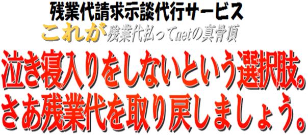 大阪からスグ安さNo1残業代払ってnetの真骨頂泣き寝入りをしないという選択肢。さあ残業代を取り戻しましょう。