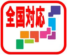 福岡の残業代請求は福岡の残業代払ってnetにおまかせ下さい!!