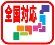 大阪からアクセス便利な峯弘樹事務所の残業代請求してnetは、皆さまの未払い残業代請求に全国対応致します。