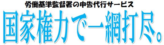 大阪至近ブラック企業を国家権力で一網打尽。