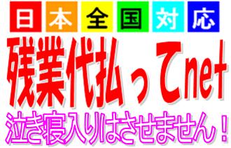 これが日本全国対応の『残業代払ってnet』(大阪から全国ネット)のロゴだ!