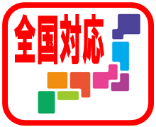 裁判代行サービスも大阪からアクセス便利な峯弘樹事務所の残業代請求してnetは、皆さまの未払い残業代請求に全国対応致します。