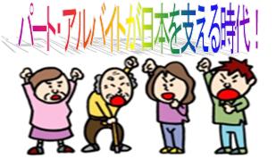 パート・アルバイトが日本を支える時代だからこそ大阪/兵庫(神戸)/京都/滋賀(大津)/奈良/和歌山/岡山/広島から近い残業代払ってnet!
