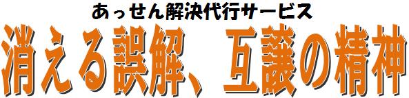 大阪近いあっせん解決代行サービスで消える誤解、互譲の精神