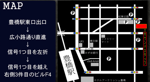 サウンドスタッフ豊橋 楽器店 ライブハウス  スタジオ アクセス