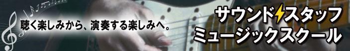 音楽教室,ドラム教室、ギター教室、ベース教室、レッスン