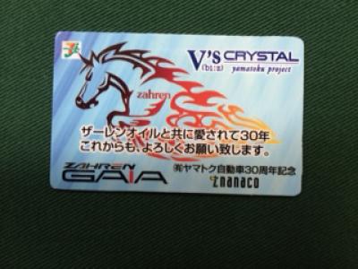 甲信越ブロック「ヤマトク自動車」さんのアイデア ザーレンnanakoカード (ヤマトク自動車)