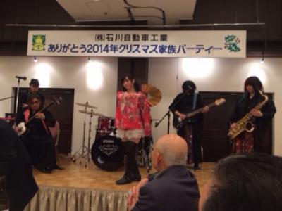 石川自動車工業 クリスマスファミリーパーティ 2014.12.20