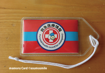 災害に備える!救急医療情報カード「まもるカード」