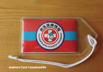 災害対策に。救急医療情報カード「まもるカード」