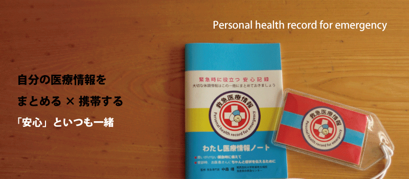 わたし医療情報ノート&まもるカード