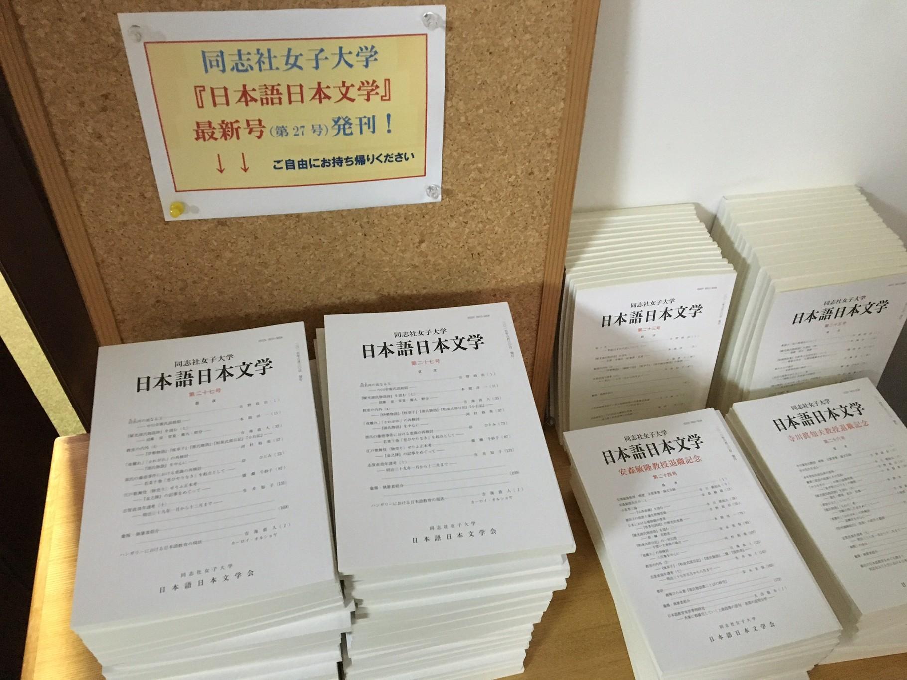 会誌『同志社女子大学日本語日本...