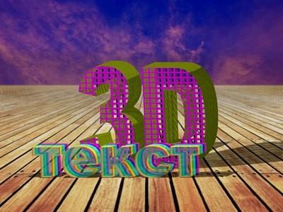 Используем возможности 3D, создание текста, фотошоп