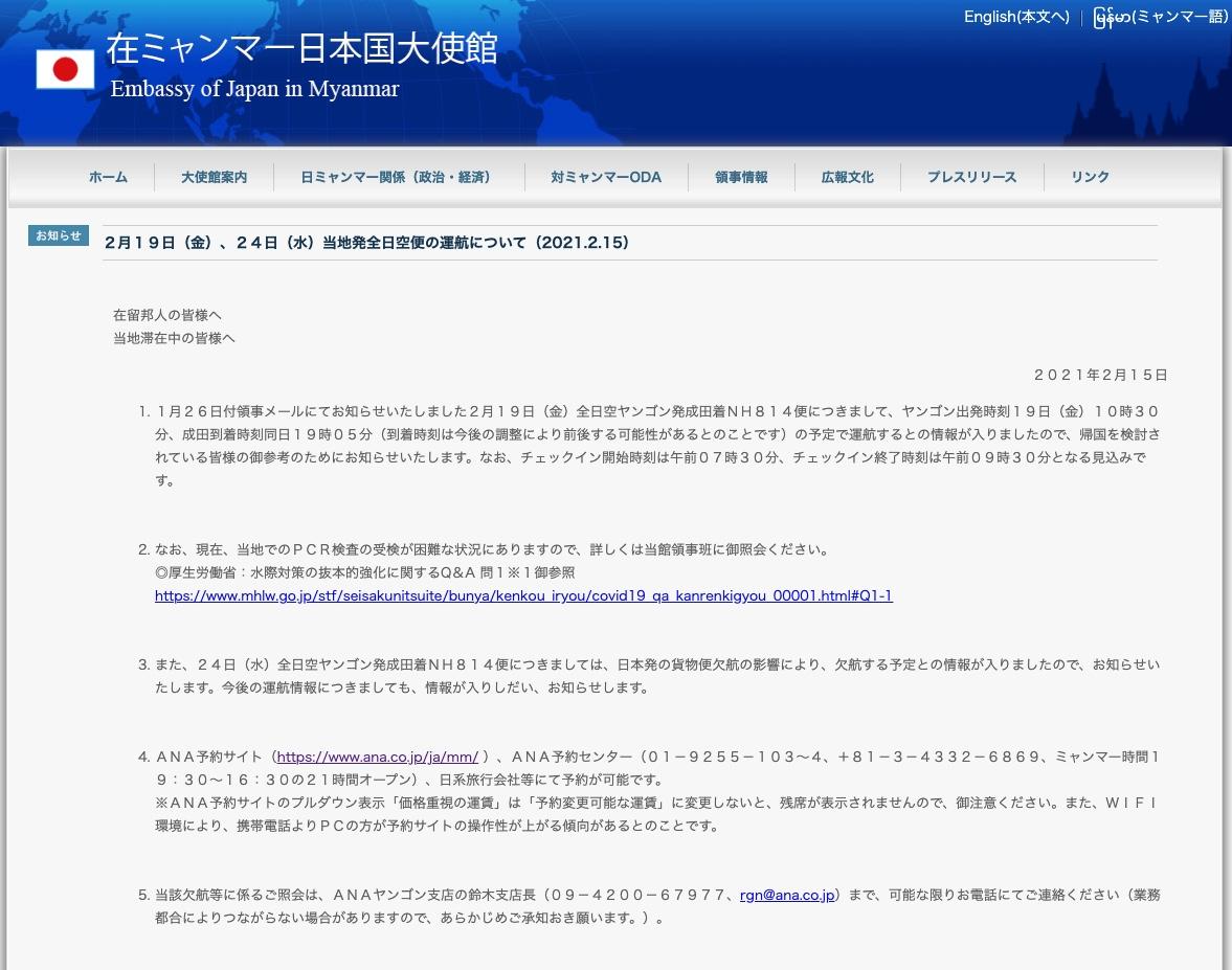 【ニュース】ヤンゴン→成田 ANA便が2月19日(金)、24日(水)に運行します
